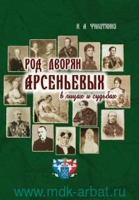 Род дворян Арсеньевых в лицах и судьбах (IV-XIX вв.)