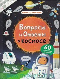 Вопросы и ответы о космосе : 60 секретных створок