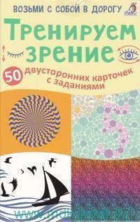 Тренируем зрение : 50 двусторонних карточек с заданиями