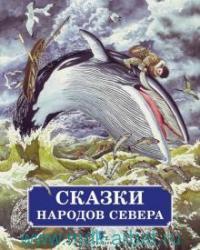 Сказки народов Севера : в обработке М. Булатова