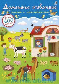 Домашние животные : книга с наклейками : более 600 наклеек