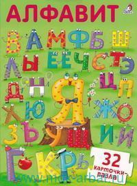 Алфавит : 32 карточки-пазла : для детей от 3 лет