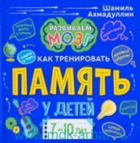 Книга о том, как тренировать память у детей 7-10 лет