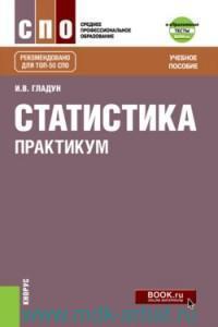 Статистика : практикум : учебное пособие
