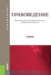 Правоведение : учебник