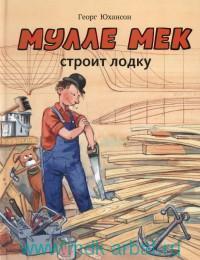 Мулле Мек строит лодку : история в картинках : художественный пересказ А. Ярина