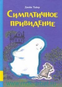 Симпатичное привидение : сборник сказок