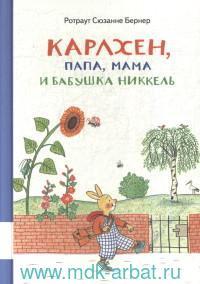 Карлхен, папа, мама и бабушка Никкель : сборник сказочных историй