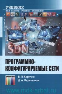 Программно-конфигурируемые сети : учебник для вузов