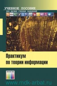 Практикум по теории информации : учебное пособие для вузов