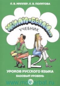 Жили-были... : 12 уроков русского языка. Базовый уровень : учебник : с QR кодом