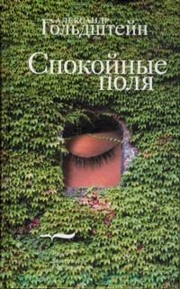 Спокойные поля: Роман