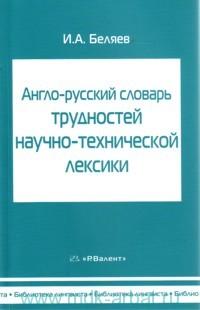 Англо-русский словарь трудностей научно-технической лексики