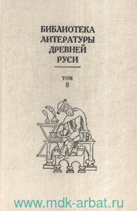 Библиотека литературы Древней Руси. Т.8. XIV - первая половина XVI века