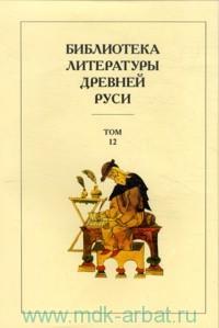Библиотека литературы Древней Руси. Т.12. XVI век