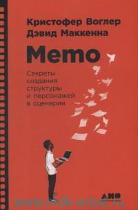Memo : Секреты создания структуры и персонажей в сценарии