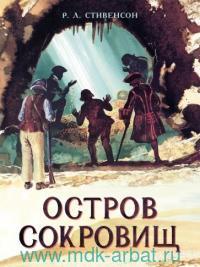 Остров сокровищ : роман