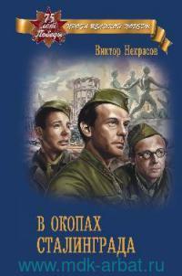 В окопах Сталинграда : повесть, рассказы