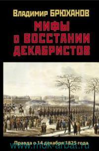 Мифы о восстании декабристов: Правда о 14 декабря 1825 года