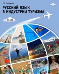 Русский язык в индустрии туризма. В1-В2 : учебное пособие