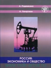 Россия : экономика и общество = Russia : economics and society : тексты и упражнения