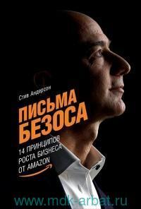 Письма Безоса: 14 принципов роста бизнеса от Amazon