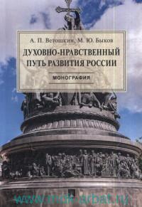 Духовно-нравственный путь развития России : монография