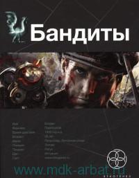 Бандиты. Кн.1. Ликвидация : фантастический роман