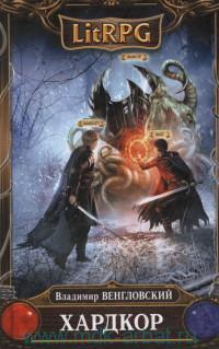 Хардкор : фантастический роман