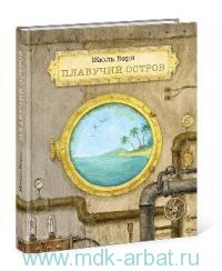 Плавучий остров : роман
