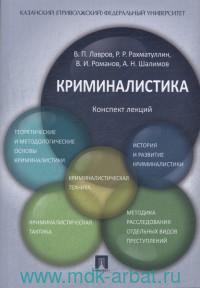 Криминалистика : конспект лекций : учебное пособие