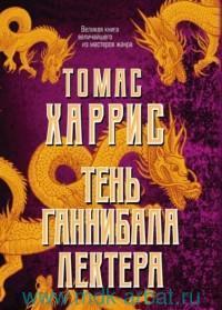 Тень Ганнибала Лектера : комплект из 4 кн.