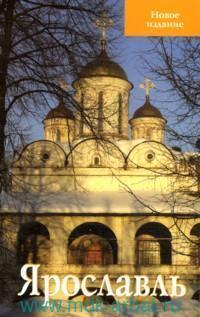 Ярославль : путеводитель