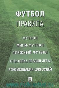 Футбол : правила