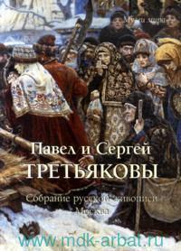Павел и Сергей Третьяковы : Собрание русской живописи. Москва