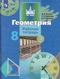 Геометрия : 8-й класс : рабочая тетрадь : пособие для учащихся общеобразовательных организаций(ФГОС)