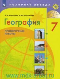 География : проверочные работы : 7-й класс : учебное пособие для общеобразовательных организаций (ФГОС)