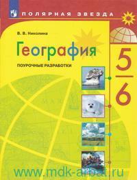 География : поурочные разработки : 5-6-й классы : учебное пособие для общеобразовательных организаций (ФГОС)