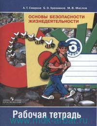 Основы безопасности жизнедеятельности : 6-й класс : рабочая тетрадь : учебное пособие для общеобразовательных организаций