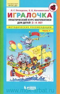Игралочка : практический курс математики для детей 3-4 лет : методические рекомендации. Ч.1 (ФГОС ДО)