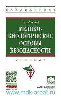 Медико-биологические основы безопасности : учебник