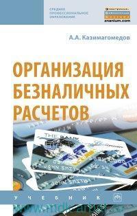 Организация безналичных расчетов : учебник