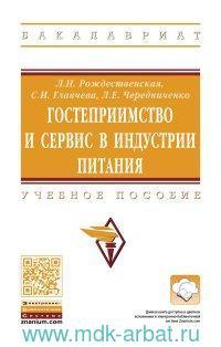 Гостеприимство и сервис в индустрии питания : учебное пособие