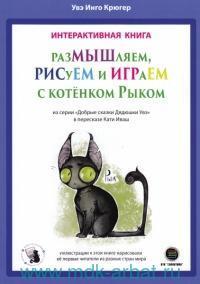 Размышляем, рисуем и играем с котенком Рыком : интерактивная книга : в пересказе К. Иваш