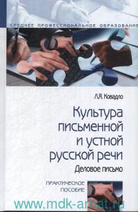 Культура письменной и устной русской речи. Деловое письмо : практическое пособие