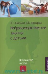 Нейропсихологические занятия с детьми : практическое пособие. В 2 ч. Ч.1