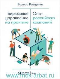 Бирюзовое управление на практике : опыт российских компаний