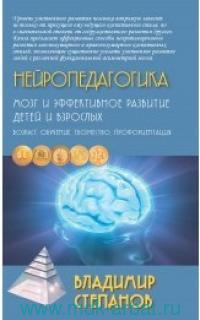 Нейропедагогика. Мозг и эффективное развитие детей и взрослых: возраст, творчество, профориентация : учебное пособие