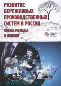 Развитие бережливых производственных систем в России: новые методы и модели : коллективная монография