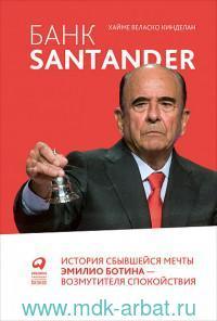 Банк Santander : история сбывшейся мечты Эмилио Ботина - возмутителя спокойствия